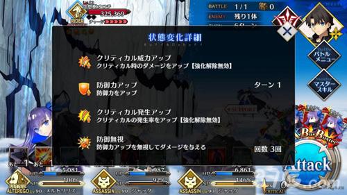 FGO永久冻土帝国22-4图3