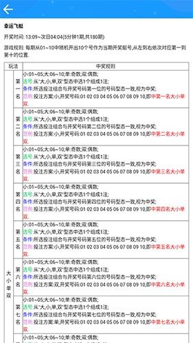 8亿彩票app手机版图片8