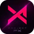 Project FX測試版