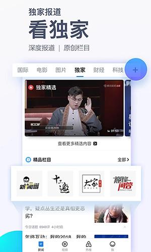 騰訊新聞手機版截圖3