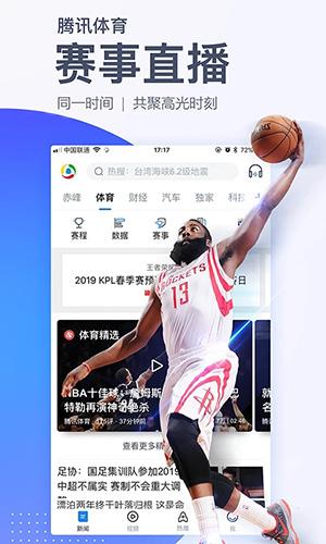 腾讯新闻手机版截图5