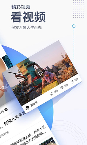 騰訊新聞手機版截圖2