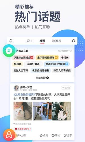 腾讯新闻手机版截图4