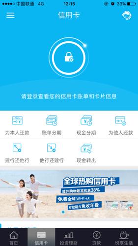 中國建設銀行手機版截圖1