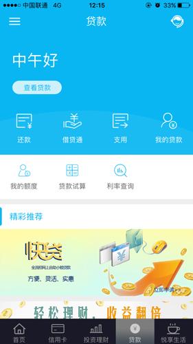 中國建設銀行手機版截圖3