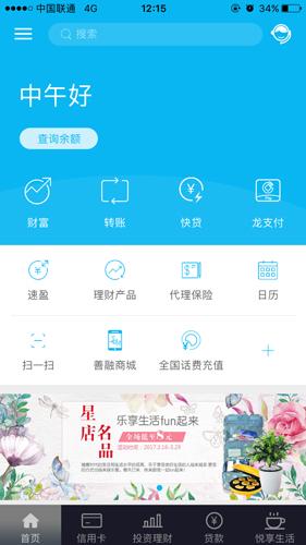 中國建設銀行手機版截圖5