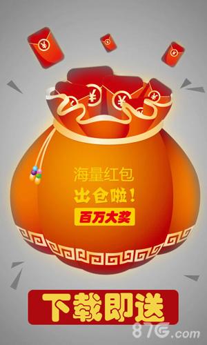 87彩票app