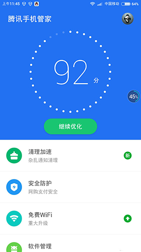 騰訊手機管家功能