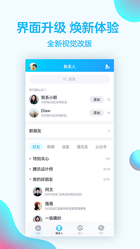 QQ手机版截图3