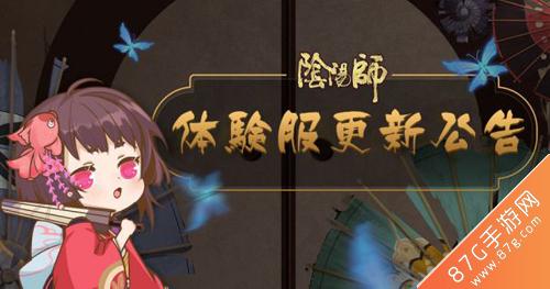 阴阳师5月8日体验服更新公告