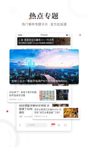 凤凰新闻手机版截图1