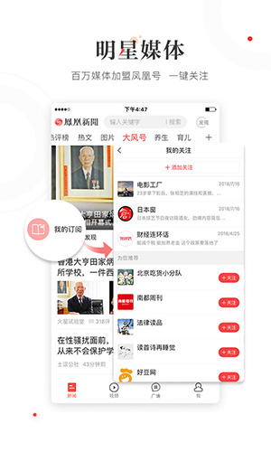 凤凰新闻手机版截图2