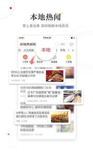 凤凰新闻手机版截图5