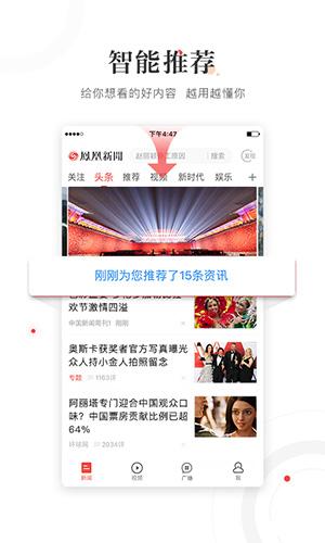 凤凰新闻手机版截图4