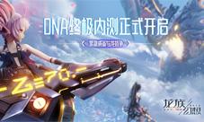 《龙族幻想》手游DNA终极内测开启 共赴无限奇遇世界