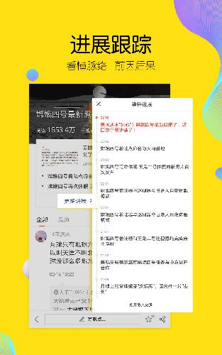 搜狐新闻APP截图2