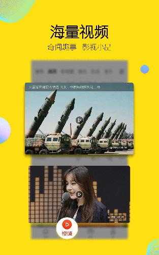 搜狐新闻APP截图3