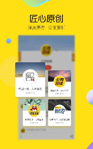 搜狐新闻APP截图1