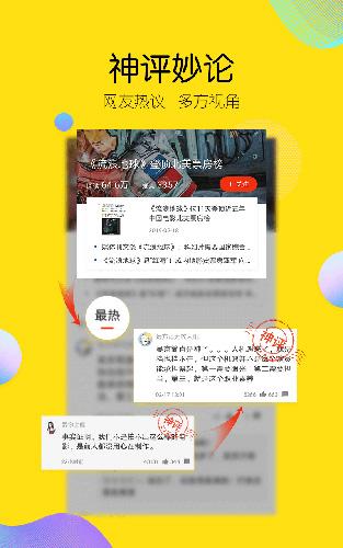 搜狐新闻APP截图5