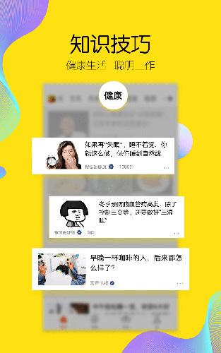 搜狐新闻APP截图4