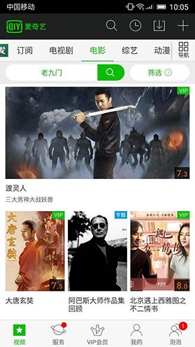 愛奇藝app海量視頻