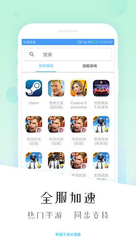 熊猫加速器手机版截图3