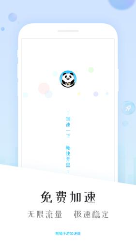 熊猫加速器手机版截图1