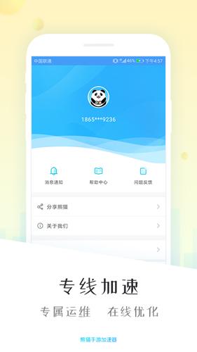 熊猫加速器手机版截图4