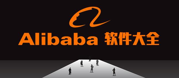 阿里巴巴軟件大全