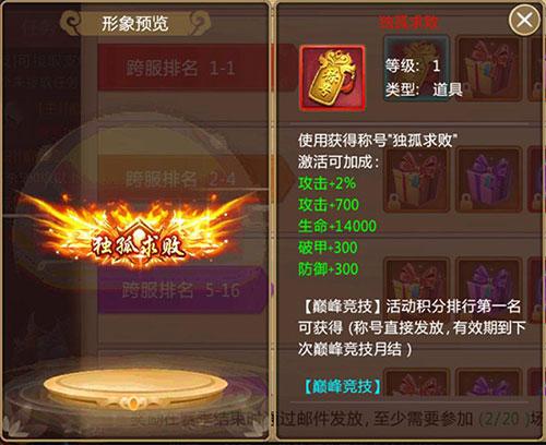 刀剑逍遥3