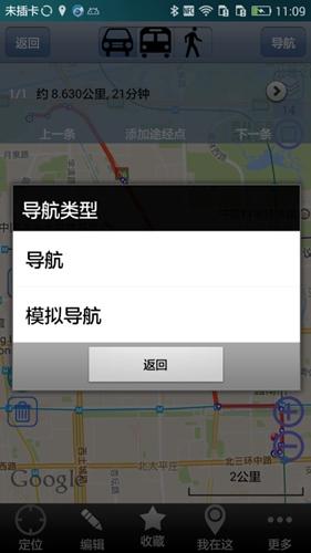 奧維互動地圖手機版截圖2
