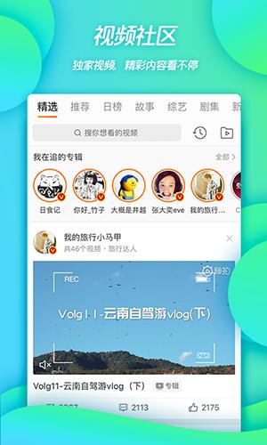 新浪微博app截图4