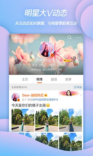 新浪微博app截图3