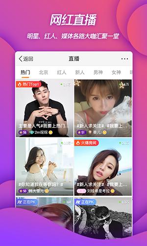 新浪微博app截图2