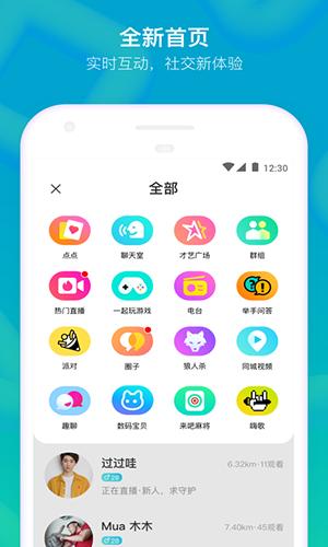 MOMO陌陌app截圖2