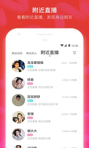 MOMO陌陌app截圖4