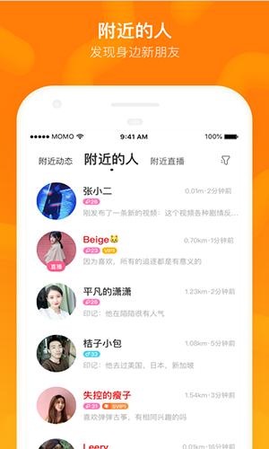MOMO陌陌app截圖5