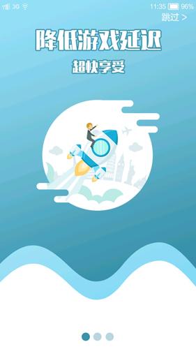 小弹壳手游加速器app截图1