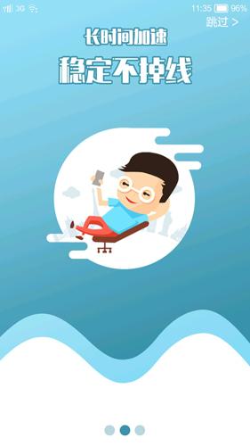 小弹壳手游加速器app截图5