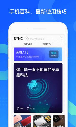 QQ同步助手app截图1
