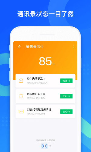 QQ同步助手app截图4