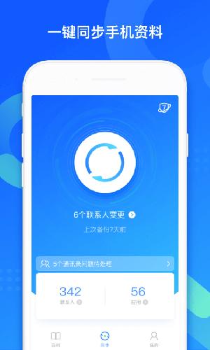 QQ同步助手app截图5