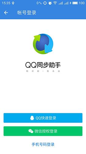 QQ同步助手app特色