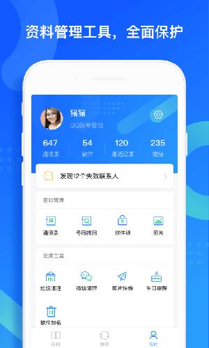 QQ同步助手app功能