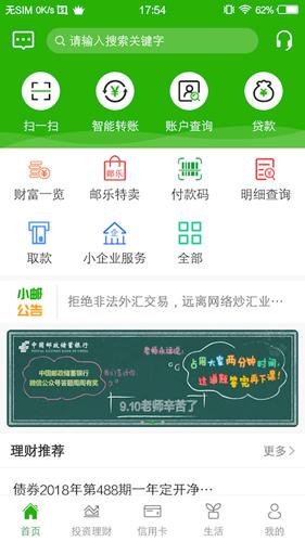 邮储银行手机银行app截图1