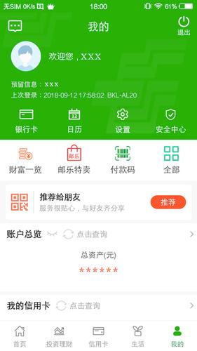 邮储银行手机银行app截图3