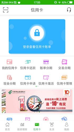 邮储银行手机银行app截图2