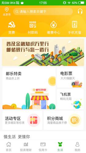 邮储银行手机银行app截图4