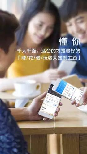 浦发手机银行app截图5