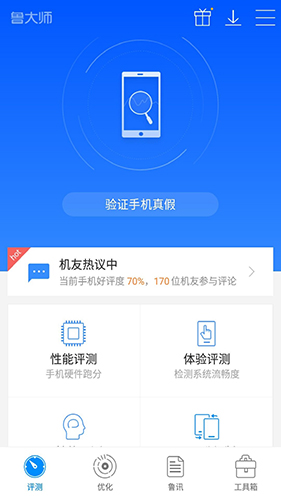 鲁大师评测app截图5